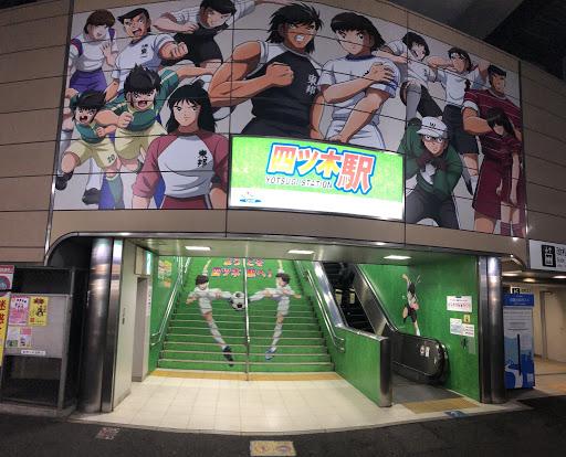 Yotsugi train station captain tsubasa